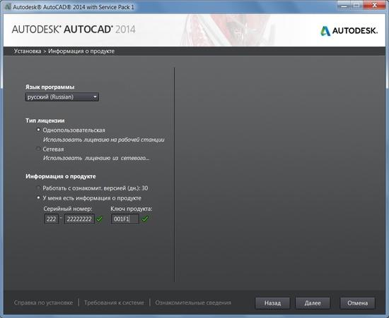 лицензионный ключ для Autocad 2013 бесплатно img-1