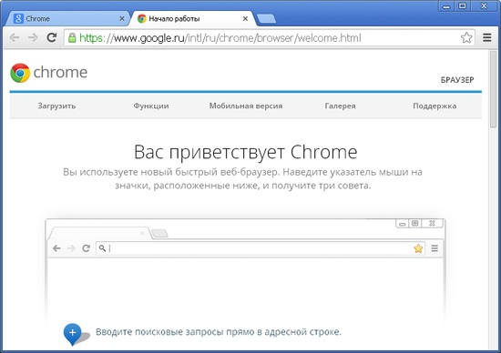 Google Chrome 32 бит
