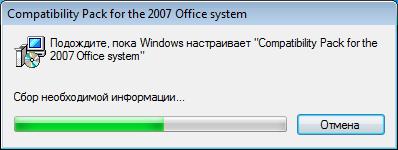 Програмку сопоставимости ворд 2003 и 2007