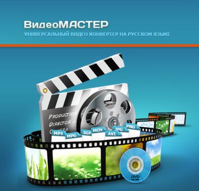 видеомастер полная версия скачать бесплатно ключ - фото 11