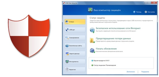 USB Disk Security программа