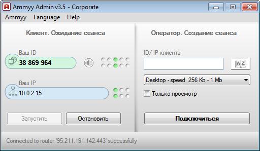 скачать ammyy admin 3.5 бесплатно на русском языке