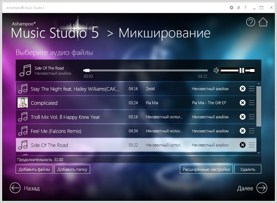 Ashampoo Music Studio Русская версия