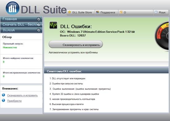 код лицензии для dll suite 2014
