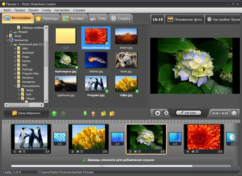 Photo Slideshow Creator Ключ