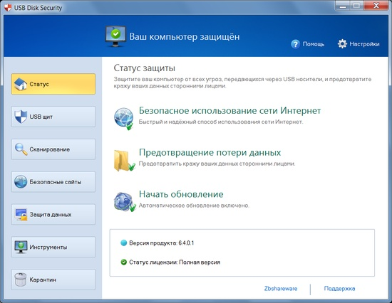 usb disk security rus