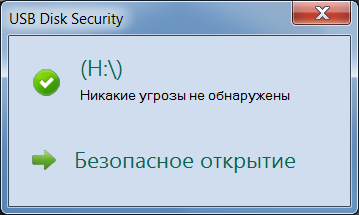 usb disk security ключ
