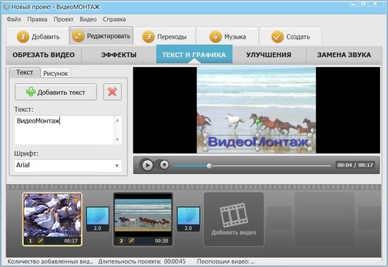 Скачать программу для монтажа видео без ключа