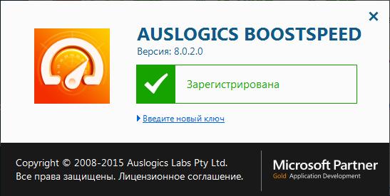 Auslogics Boot Speed кряк - картинка 3