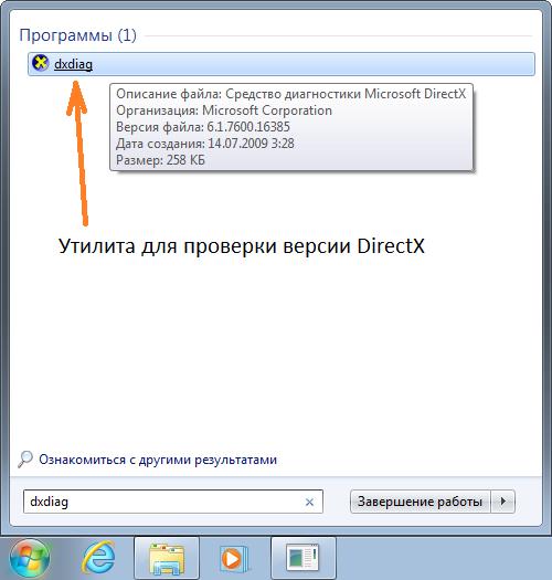 программа Directx 11 скачать бесплатно - фото 9