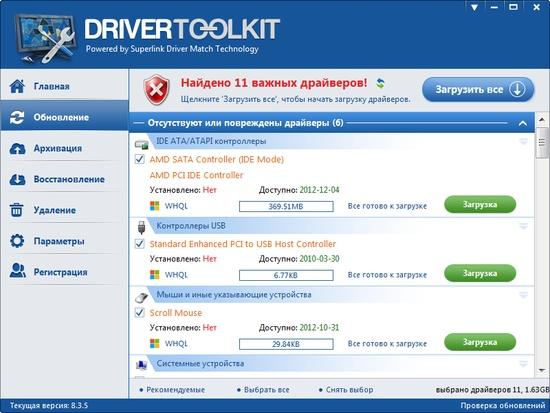 скачать ключ для Driver Toolkit лицензионный ключ бесплатно - фото 2