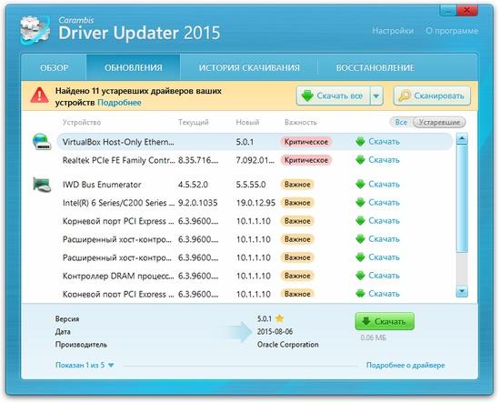 Скачать driver updater 2017 c ключом