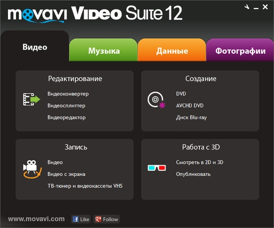 Movavi Video Suite Код активации