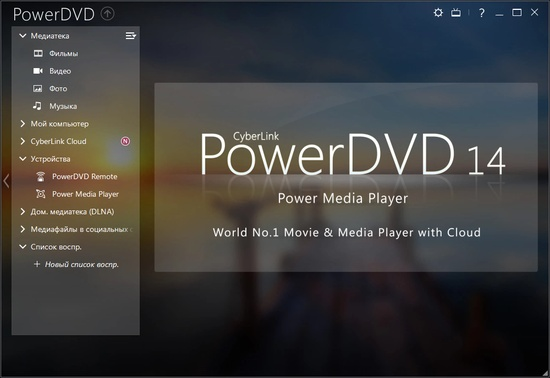 CyberLink PowerDVD Ultra Ключ