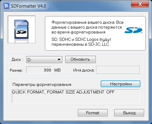 SD Formatter 4.0 Rus