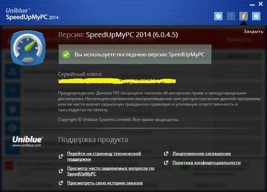 активация speedupmypc