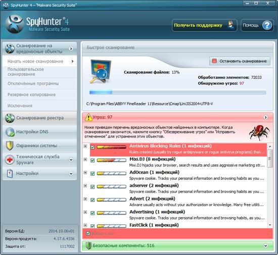 скачать ключ для активации Spyhunter 4 - фото 4