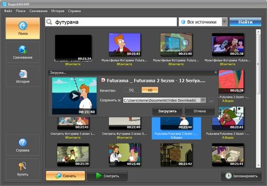 программа видеомания полная версия скачать бесплатно - фото 8