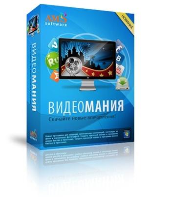 программа видеомания полная версия скачать бесплатно - фото 10