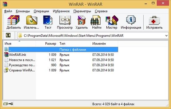 Winrar 64 Bit Скачать Бесплатно На Русском Ключ - фото 4