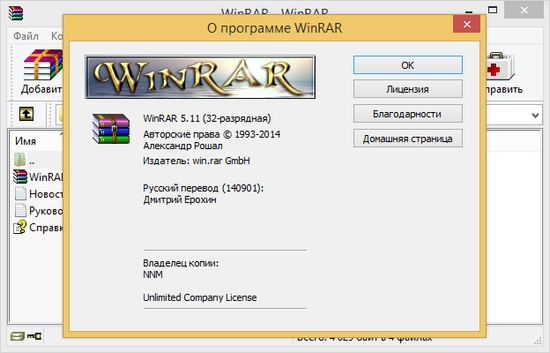 Скачать WinRAR RePack торрент для, windows новая версия